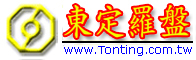 Tonting Feng-shui Compass——The Best of Feng-shui Compass.